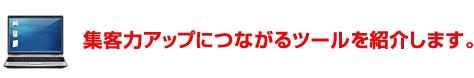 copy_tool01.jpg