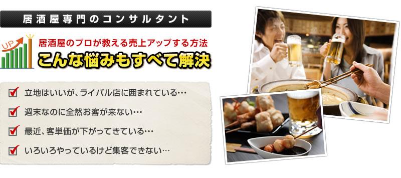 居酒屋売上アップ.com